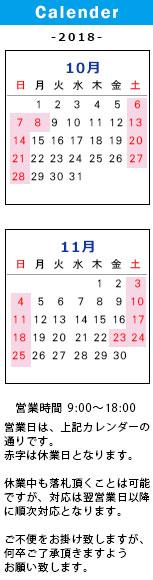 アイワンファクトリー:カレンダー