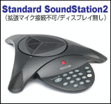 ポリコム POLYCOM 音声会議システム Standard SoundStation2 PPSS-2-BASIC/STD