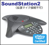 �|���R�� POLYCOM ������c�V�X�e�� SoundStation2 PPSS-2-BASIC