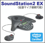 ポリコム POLYCOM 音声会議システム SoundStation2 EX PPSS-2