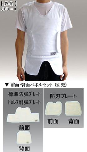 TAKEX 防弾・防刃ベスト 外衣(アンダーシャツタイプ・シャツ) JPU-0