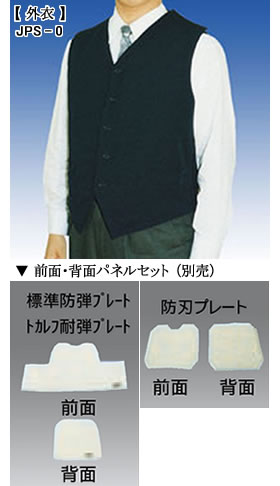 TAKEX 防弾・防刃ベスト 外衣ベスト(スーツ用ベストタイプ) JPS-0
