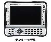 パナソニック Panasonic TOUGHBOOK タフブック CF-U1ANBXZAJ 【※受注生産品】