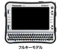 パナソニック Panasonic TOUGHBOOK タフブック CF-U1AQBXZAJ 【※受注生産品】