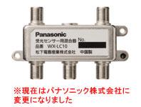 パナソニック Panasonic 受光センサー用 混合器 WX-LC10