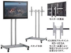 KIC ユニバーサルフラットディスプレイスタンド KDS 【※受注生産品】