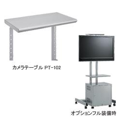 KIC フラットディスプレイスタンド用オプション カメラテーブル PT-102