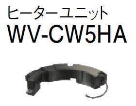 パナソニック Panasonic 監視カメラ用 ヒーターユニット WV-CW5HA
