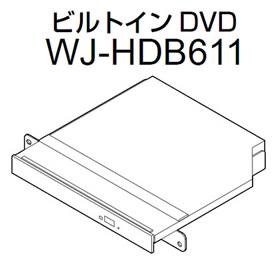 パナソニック Panasonic ビルトインDVD WJ-HDB611A