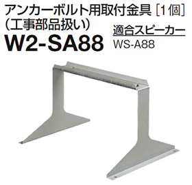 パナソニック Panasonic ラムサ RAMSA 取付金具 (アンカーボルト用) (WS-A88シリーズ用) W2-SA88