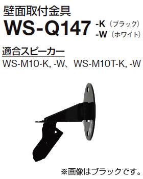 パナソニック Panasonic ラムサ RAMSA スピーカー壁面取付金具 WS-Q147-K (ブラック)