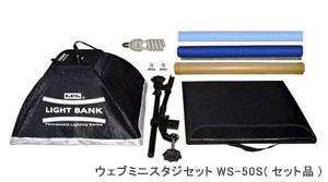 LPL ウェブミニスタジオセット WS-50S (L18564)