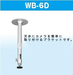 パナソニック Panasonic カメラ取付金具 WB-6D (MIKAMI)
