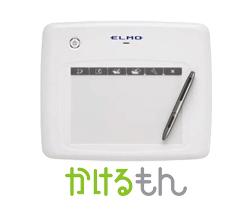 エルモ ELMO ワイヤレス・ペンタブレット「かけるもん」 CRA-1 (CODE 1307)