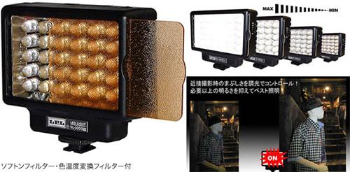 LPL LEDライト VL-3000CX (L26841)