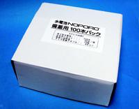 エルモ ELMO 非常用水電池 NOPOPO 100本入り(単3型)