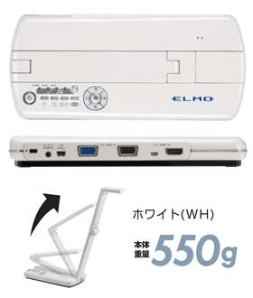 エルモ ELMO Visual Presenter (モバイル書画カメラ) MO-1 (WH) (CODE 1337-1)