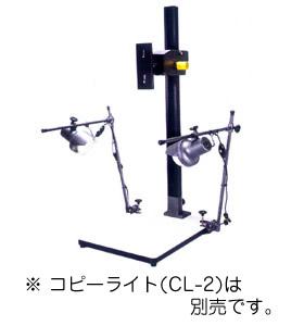 LPL コピースタンド CS-30 (L1813A)