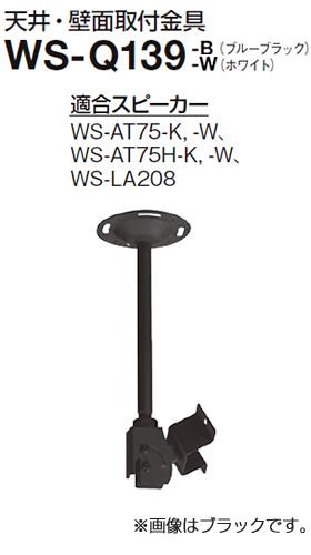 パナソニック Panasonic ラムサ RAMSA スピーカー天井・壁面取付金具 WS-Q139-B (ブルーブラック)