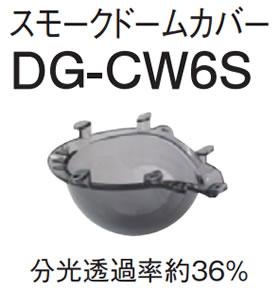 パナソニック Panasonic 監視カメラ用 スモークドームカバー DG-CW6S