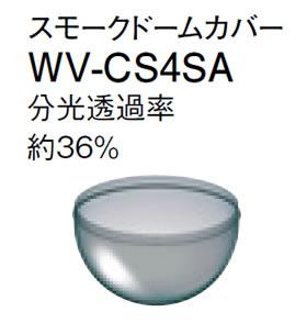 パナソニック Panasonic 監視カメラ用 スモークドームカバー WV-CS4SA