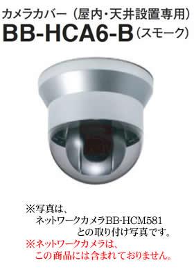 パナソニック Panasonic 監視カメラ用 カメラカバー(スモーク) BB-HCA6-B