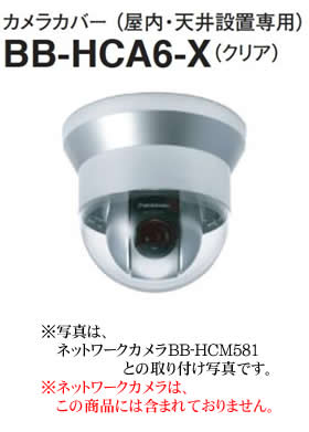 パナソニック Panasonic 監視カメラ用 カメラカバー(クリア) BB-HCA6-X
