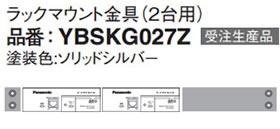 パナソニック Panasonic ラックマウント金具(2台用) YBSKG027Z 【※受注生産品】