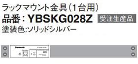 パナソニック Panasonic ラックマウント金具(1台用) YBSKG028Z 【※受注生産品】