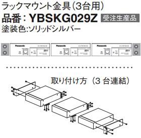 パナソニック Panasonic ラックマウント金具(3台用) YBSKG029Z 【※受注生産品】
