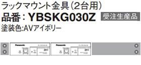 パナソニック Panasonic ラックマウント金具(2台用) YBSKG030Z 【※受注生産品】