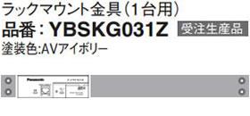 パナソニック Panasonic ラックマウント金具(1台用) YBSKG031Z 【※受注生産品】
