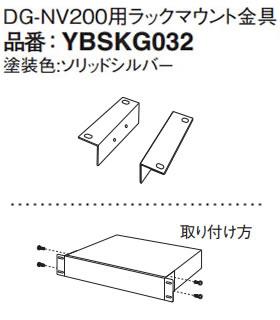 パナソニック Panasonic ラックマウント金具(DG-NV200用) YBSKG032