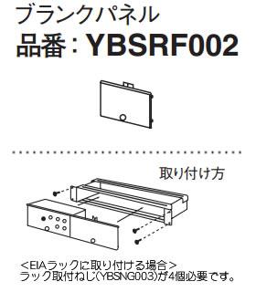 パナソニック Panasonic ブランクパネル YBSRF002