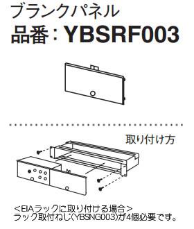 パナソニック Panasonic ブランクパネル YBSRF003