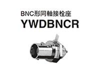 パナソニック Panasonic BNC形同軸接栓座 YWDBNCR