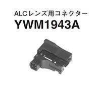 パナソニック Panasonic ALCレンズ用 コネクター YWM1943A