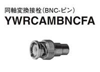 パナソニック Panasonic 同軸変換接栓(BNC‐ピン) YWRCAMBNCFA