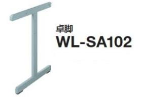 パナソニック Panasonic 卓脚 WL-SA102