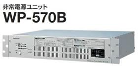 パナソニック Panasonic 非常電源ユニット WP-570B