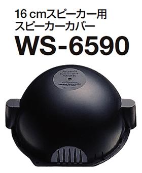 パナソニック Panasonic 16cm スピーカー用 スピーカーカバー WS-6590