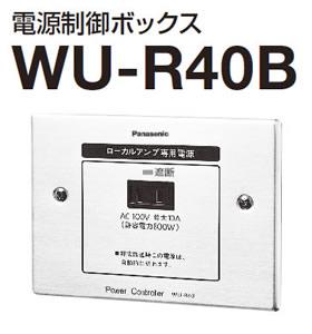 パナソニック Panasonic 電源制御ボックス WU-R40B