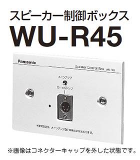 パナソニック Panasonic スピーカー制御ボックス WU-R45