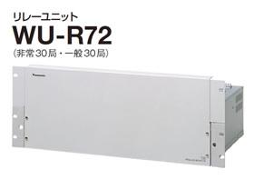 パナソニック Panasonic リレーユニット(非常30局・一般30局) WU-R72
