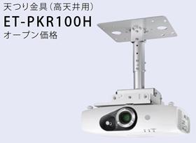 パナソニック Panasonic プロジェクター用 天つり金具(高天井用) ET-PKR100H