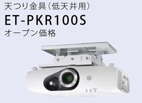 パナソニック Panasonic プロジェクター用 天つり金具(低天井用) ET-PKR100S