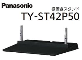 パナソニック Panasonic 据置きスタンド TY-ST42P50