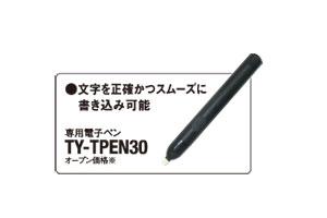 パナソニック Panasonic 光学式タッチパネル 専用電子ペン TY-TPEN30