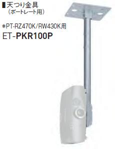 パナソニック Panasonic プロジェクター用 天つり金具(ポートレート用) ET-PKR100P