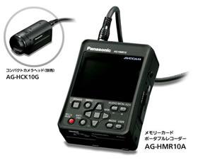 パナソニック Panasonic メモリーカードポータブルレコーダー AG-HMR10A